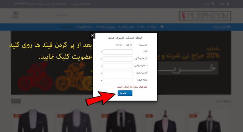 وارد کردن اطلاعات حساب