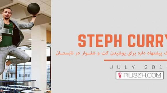 پوشیدن تاپ مردانه زیر کت و شلوار پیشنهاد استف کری به شما (Steph Curry )